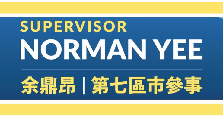 Supervisor Norman Yee banner